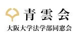 大阪大学法学部同窓会青雲会
